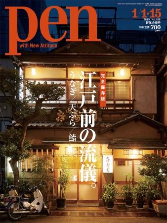 Pen  1月1・15日号(12月15日発売) 648円(税別)デジタル版463円(税別)