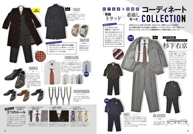 『オフィシャルガイドブック 相棒-劇場版IV』(ぴあ)P92-95