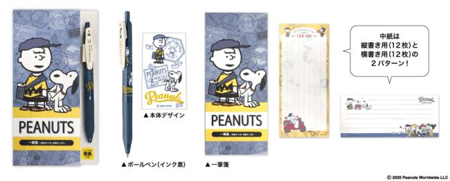 ボールペンと一筆箋 770円(税込)