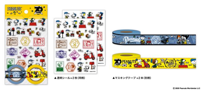 マスキングテープ&シールセット 680円(税込)