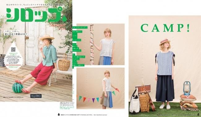 カタログ表紙と誌面の一例