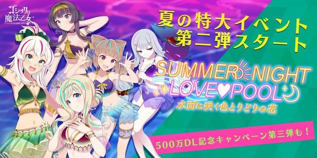 『ゴシックは魔法乙女~さっさと契約しなさい!~』夏の特大 ...