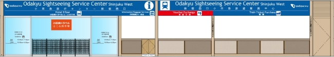 小田急旅行センター 新宿西口のイメージ