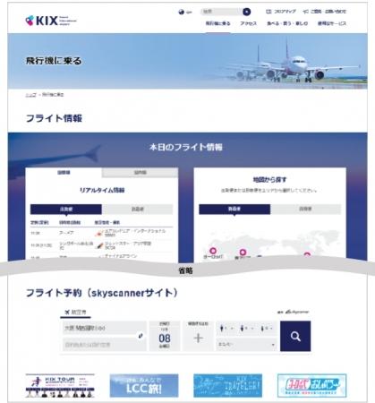 スカイスキャナーの航空券比較検索サービスを実装した関西国際空港のサイト