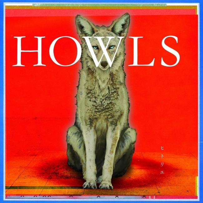 「HOWLS」初回盤ジャケット