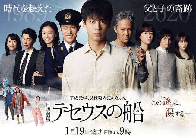 「テセウスの船」キービジュアル (C)TBS