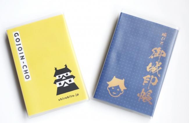 3月末に発売予定の「城びとポケット御城印帳」。ビニールカバー付。