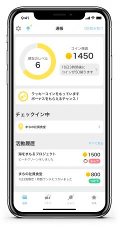 「まちのコイン」アプリイメージ *仕様は変わる可能性があります