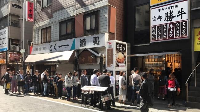 「京都勝牛 新宿西口」シークレットイベントの様子。