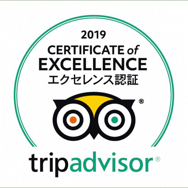 トリップアドバイザー「2019年エクセレンス認証」受賞。