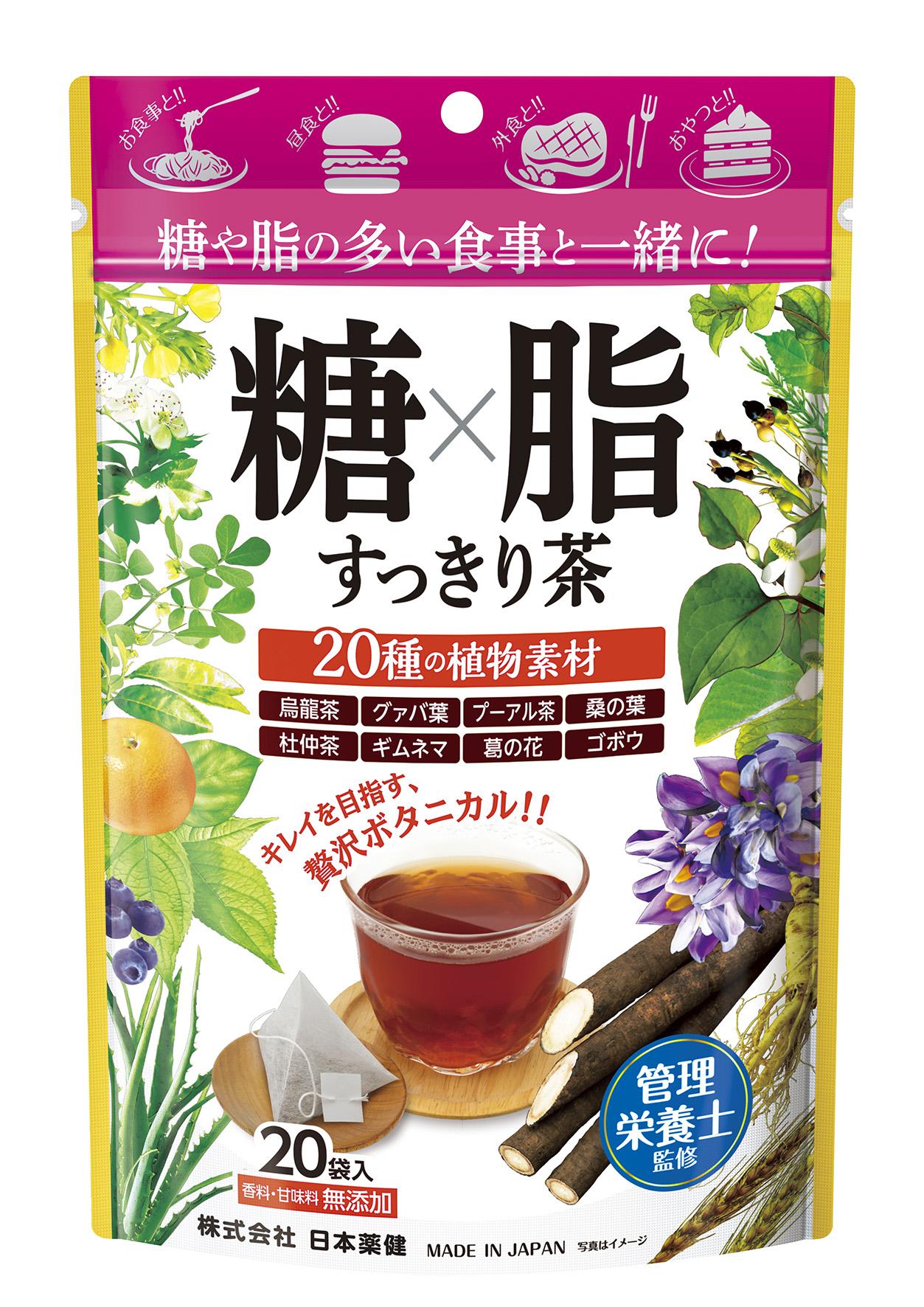 日本薬健から初の「ブレンドティー」発売。ダイエット・健康にうれしい植物素材20種を配合。「糖×脂 ...