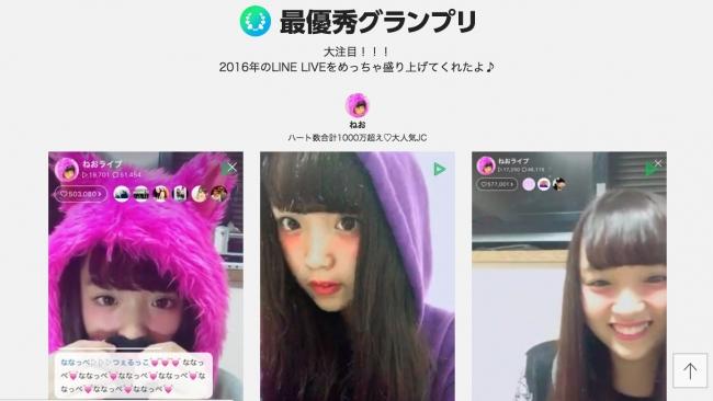 が、平成28年12月15日(木)に発表されたLINE LIVE OF THE YEAR 2016で、最優秀グランプリ(ねお )とグランプリ(りかりこ、きりたんぽ、かす)を受賞。