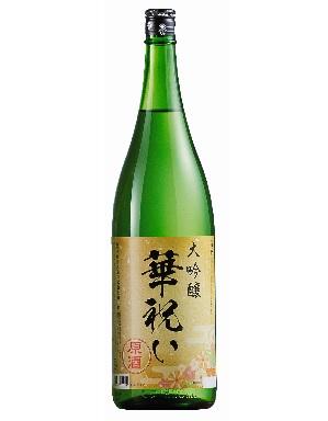 華祝い 大吟醸原酒
