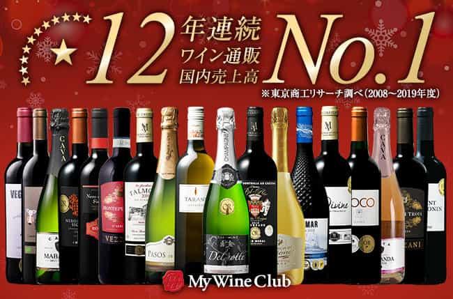 「My Wine Club」通販國內売上高12年連続No.1獲得!おうち ...