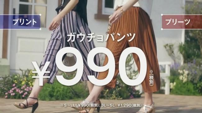 TV-CM「うきうきガウチョ」篇