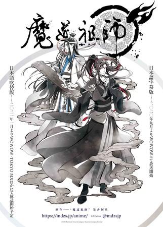 Aniplex produced 'Mo Dao Zu Shi' Japanese Dub Broadcast Announced