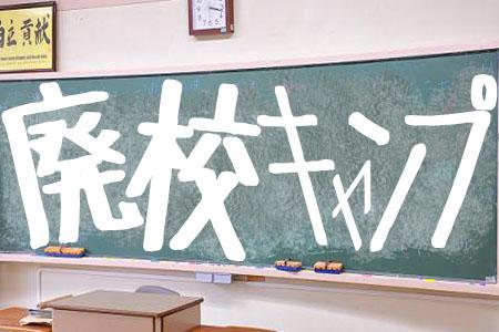 日本初の廃校キャンプ!!