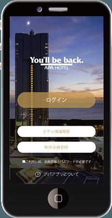 アパホテル公式アプリ「アパアプリ」