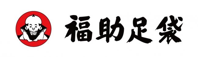 「福助足袋」ブランドロゴ