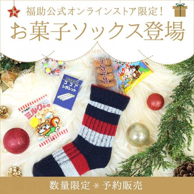 『クリスマス限定 お菓子ソックス』イメージ写真