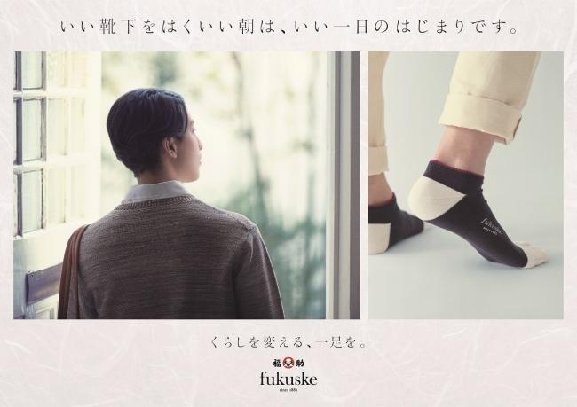 """キャンペーン広告ビジュアル""""快適性""""2."""