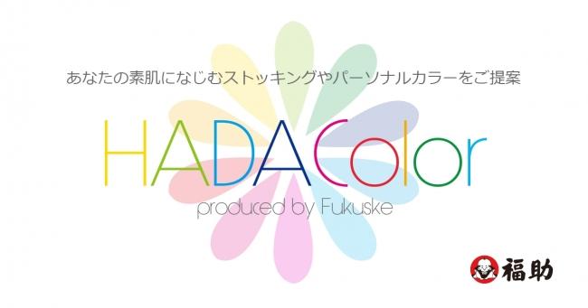 「HADA Color」ロゴ