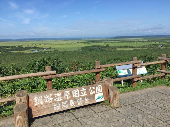 展望台1 位:細岡展望台(北海道釧路町)