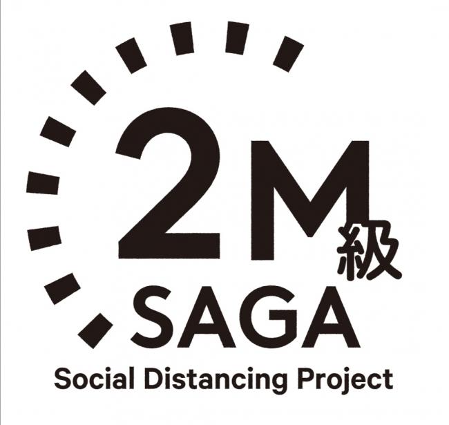 """""""2m級SAGA""""Social Distancing Project ロゴ"""