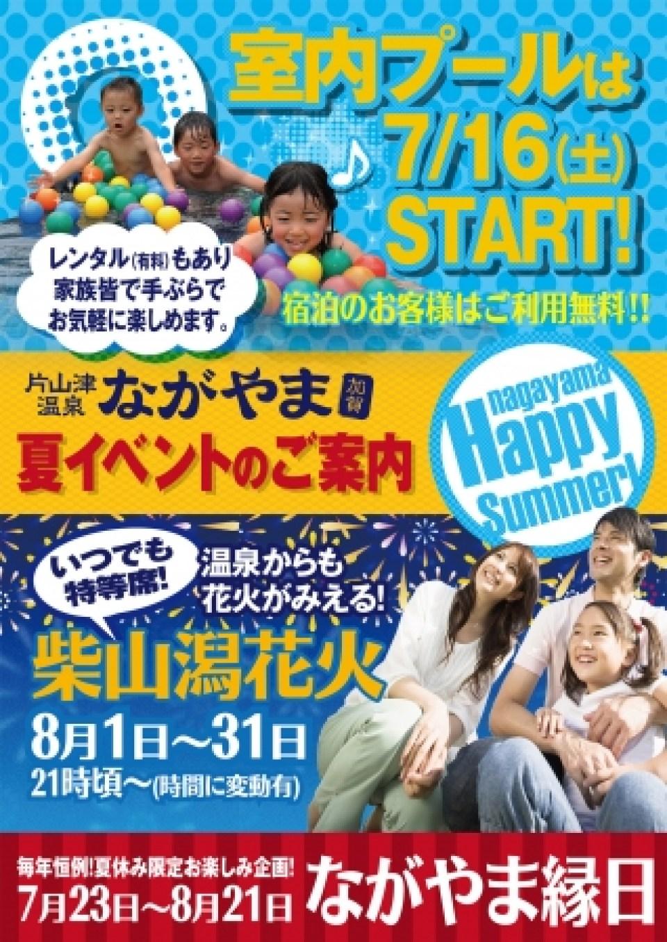 夏のイベントが盛りだくさんの加賀温泉郷・片山津温泉 大江戸温泉物語「ながやま」