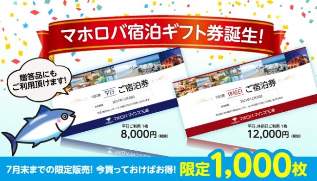 マホロバ・マインズ三浦が未来の宿泊券の販売を開始、キャンペーンも実施中!