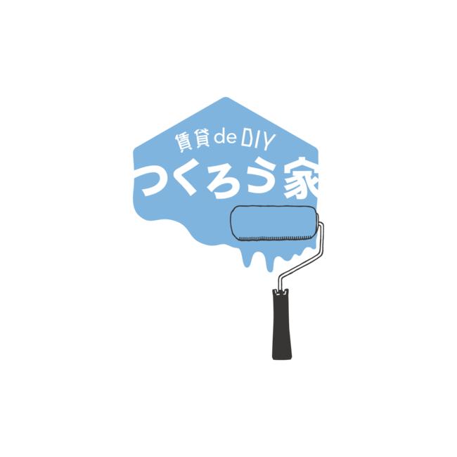 ▲「つくろう家」ブランドロゴ