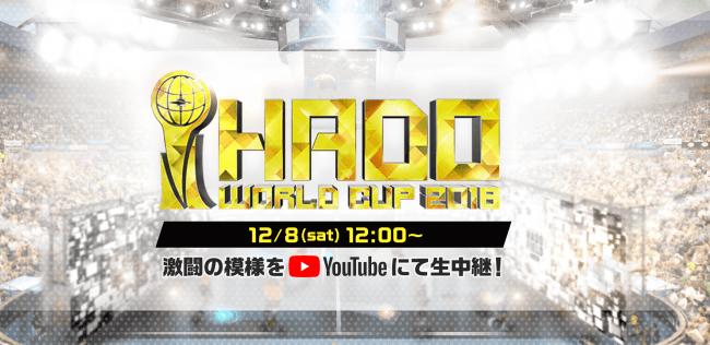 HADO WORLD CUP 2018 YouTube LIVEで生中継