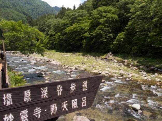 塩原温泉 渓流