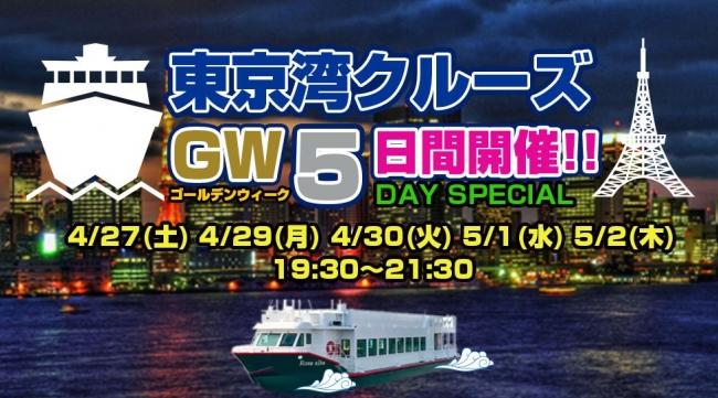 お台場から出向する「東京湾クルーズGW」が今年はなんと「10連続」で出向!ゴールデンウィーク10連休と令和と平成の最初で最後のミュージックフェスティバルが開催!
