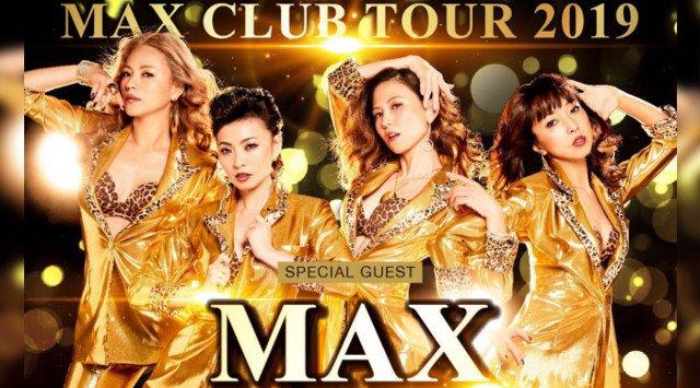 『MAX CLUB TOUR 2019』開催★SPゲストに沖縄出身4人組ボーカルダンスグループ【MAX】出演★