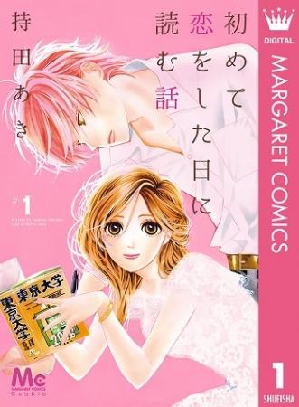 初めて恋をした日に読む話(C)持田あき/集英社