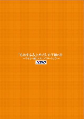 ≪オリジナルクリアファイル裏面(イメージ)≫ ©末次由紀/講談社