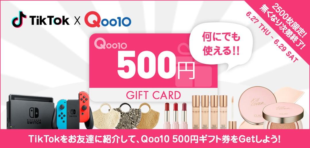 Qoo10がショート音楽動畫コミュニティ「TikTok」でプレゼントキャンペーン開催!衝撃コスパモール「Qoo10」で ...