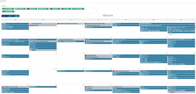 イベント情報に加え各国の祝祭日が表示