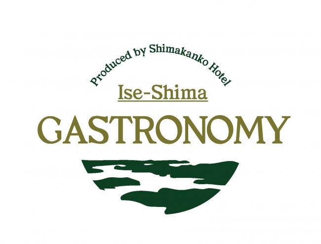 伊勢志摩ガストロノミー