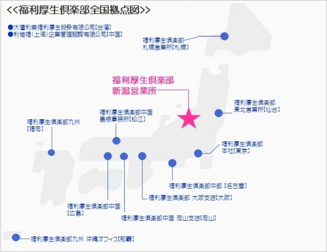 福利厚生倶楽部全国拠点図(2018年5月7日現在)