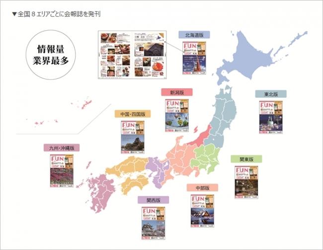 会報誌発刊エリア図(2018年5月7日)