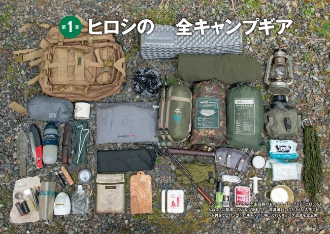 ▲テント、ハンモックから火器、刃物、調理器具まで、こだわりのキャンプ道具を紹介