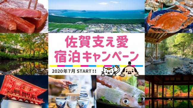 佐賀支え愛宿泊キャンペーン