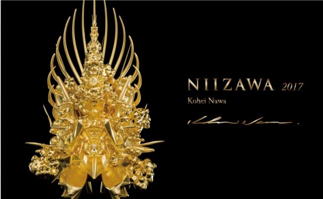 「NIIZAWA 純米大吟醸 2017 名和晃平」ラベル