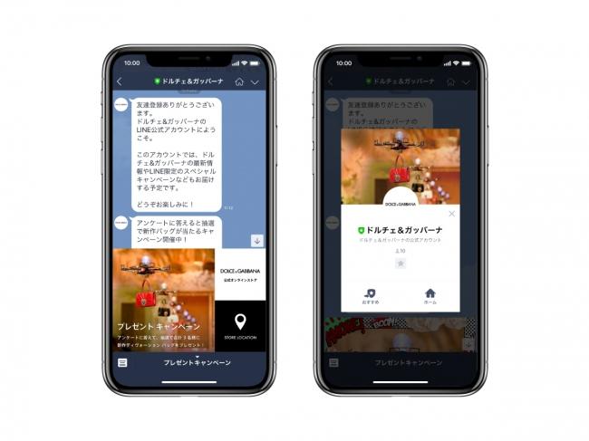ドルチェ&ガッバーナ LINE公式アカウント イメージ