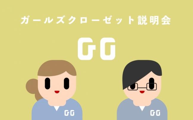 ガールズクローゼットのサービス説明会