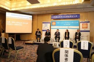 スポーツ庁・文化庁・観光庁、スポーツ文化ツーリズムシンポジウム2017」を開催