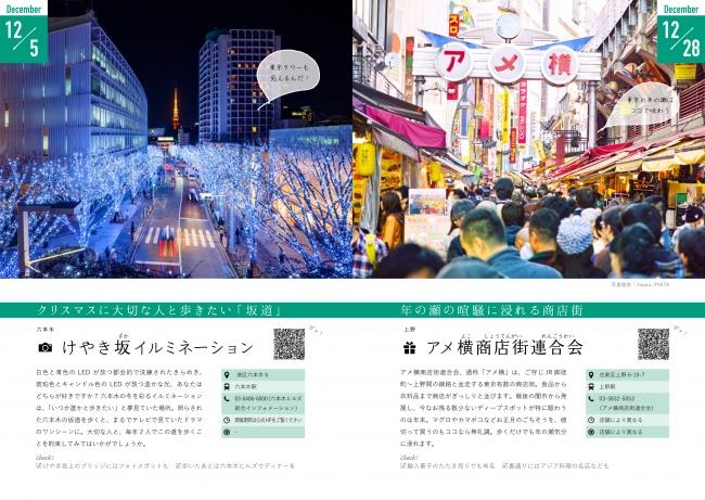 12月5日 けやき坂イルミネーション/12月28日 アメ横商店街連合会
