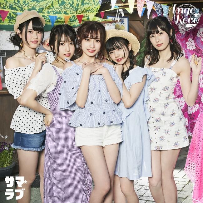 7月3日発売「サマ☆ラブ」初回限定盤
